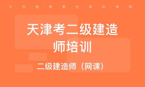天津考二级建造师培训机构