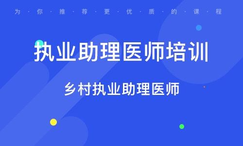 南京执业助理医师培训