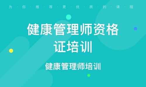 南京健康管理师资格证培训