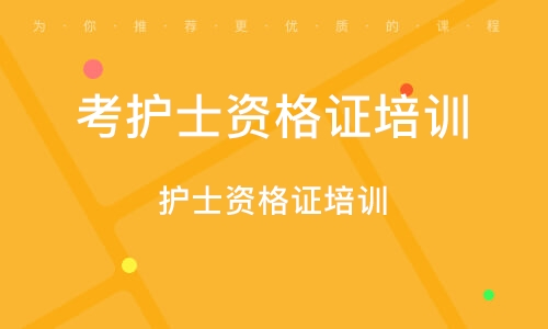 南京考护士资格证培训班