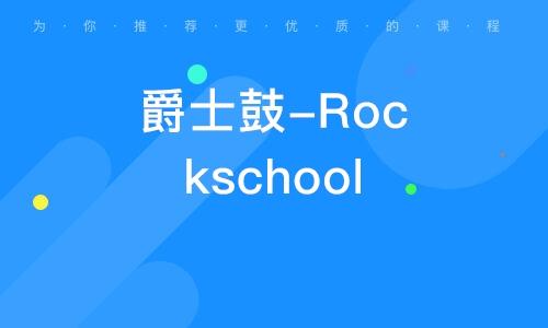 爵士鼓-Rockschool