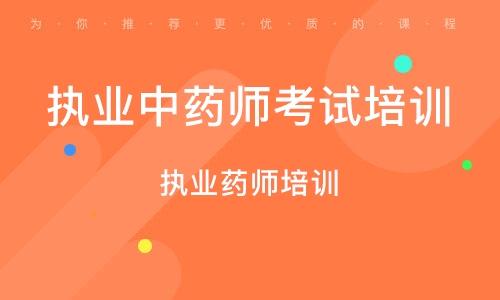 南京执业中药师考试培训班