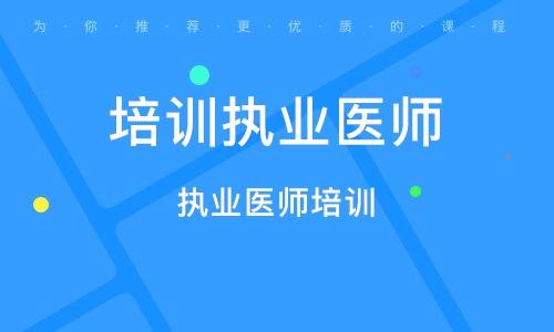 南京培训执业医师