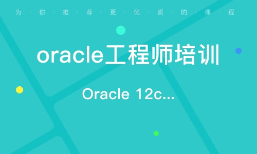 Oracle 12c認證培訓