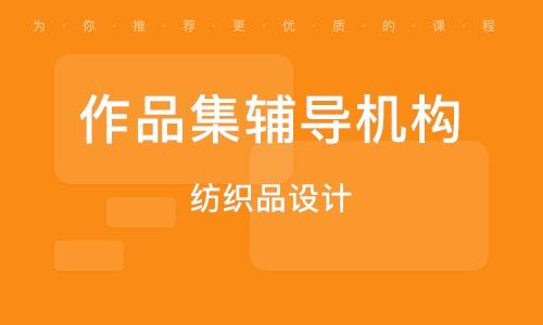 武汉作品集辅导机构