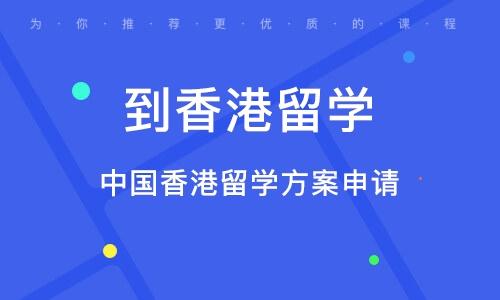 中國香港留學方案申請
