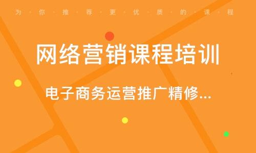 中山網絡營銷課程培訓班