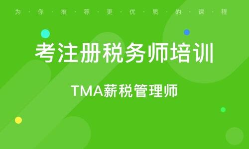 TMA薪税管理师