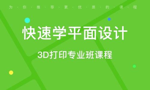 3D打印专业班课程