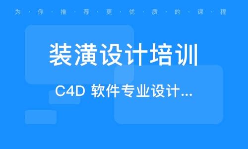 C4D 软件专业设计课程班