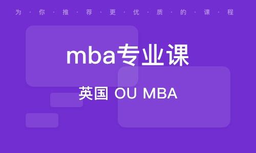 英國 OU MBA