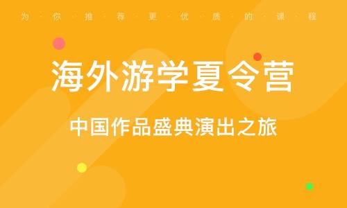 南京海外游学夏令营