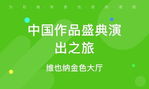 中国作品盛典演出之旅(维也纳金色大厅)