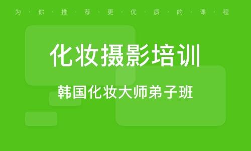 梅州化妆摄影培训学校