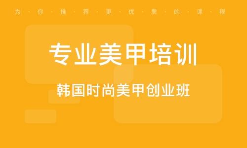 梅州專業美甲培訓學校