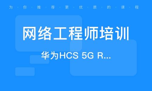 华为HCS5GRF工程师资格认证