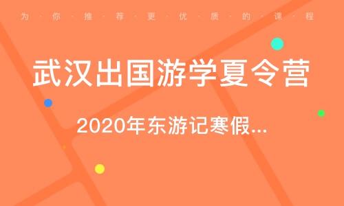 2020年东游记寒假团