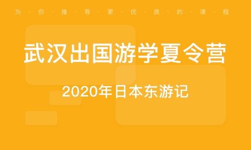 2020年日本东游记