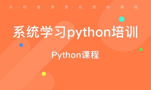 成都体系进修python培训