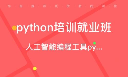天津python培训就业班