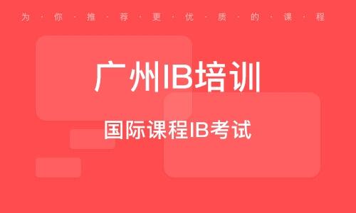 廣州IB培訓班