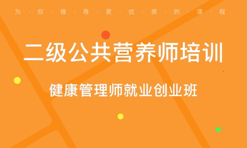 天津二级公共营养师培训