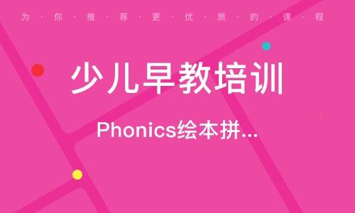 Phonics繪本拼讀課(在線直播課)