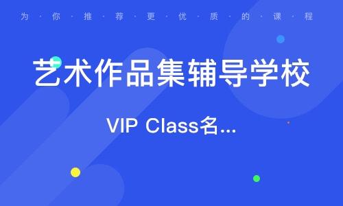 武汉艺术作品集辅导学校