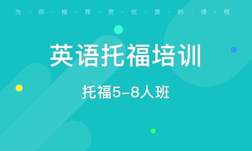 天津英语托福培训学校