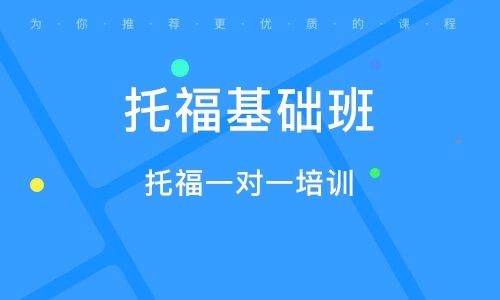 天津托福基础班
