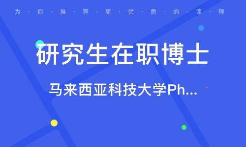 深圳研究生在職博士