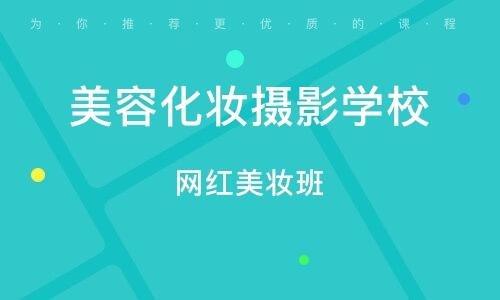 郑州美容化妆摄影学校