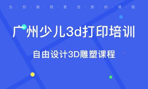 自由設計3D雕塑