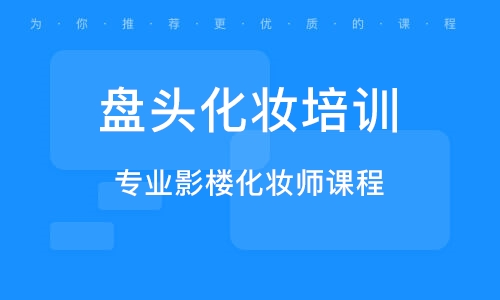 徐州盘头化妆培训学校