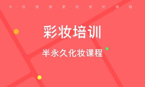 徐州彩妆培训学校