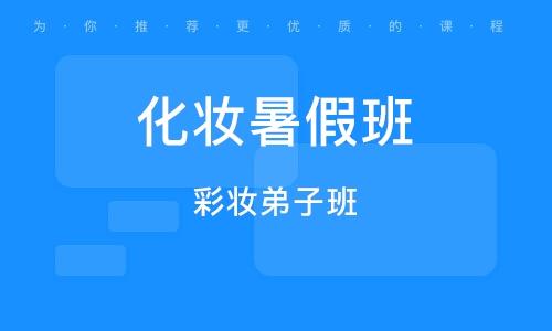徐州化妆暑假班