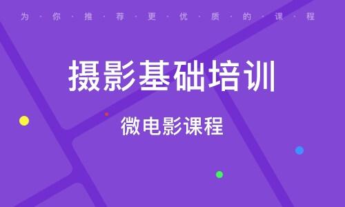 徐州攝影基礎培訓班