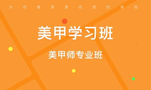 徐州美甲學習班