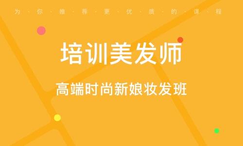 徐州培訓美發師