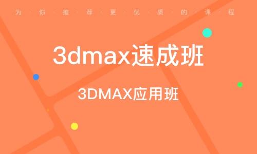 廣州3dmax班