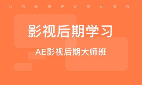 廣州影視后期學習
