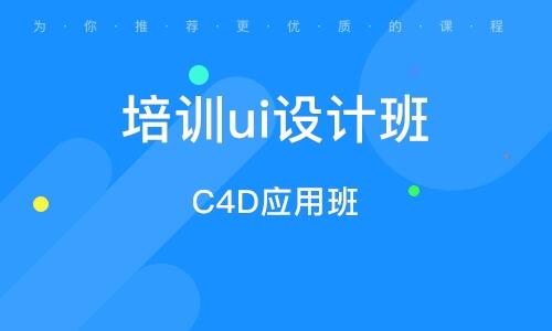 广州UI设计培训课程排行平面设计做哪些软件有哪些图片