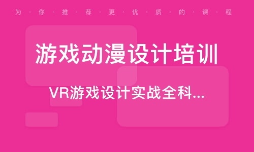 廣州游戲動漫設計培訓