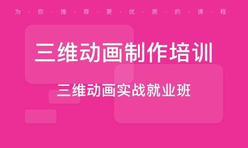 廣州三維動畫制作培訓班