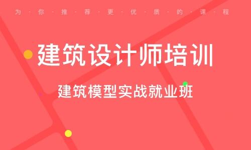 廣州建筑設計師培訓