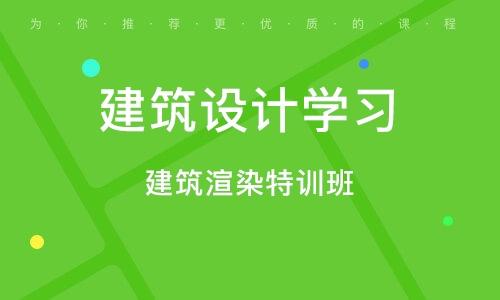 廣州建筑設計學習