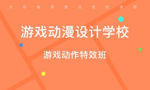 廣州游戲動漫設計學校