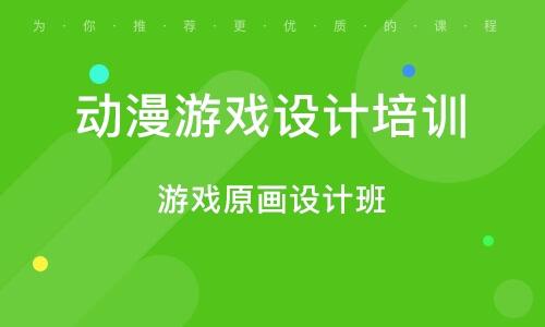廣州動漫游戲設計培訓課程