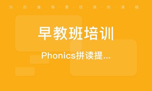 Phonics拼讀提高班