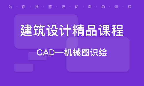 CAD—機械圖識繪